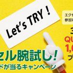 エクセル腕試し!QUOカードが当るキャンペーン